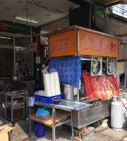 Gong Yi Noodle Vender