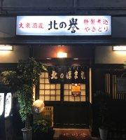 Sakagura Kita no Ho