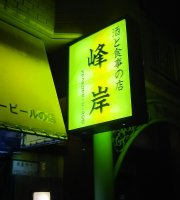 Izakaya Minegishi