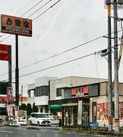 Yoshinoya Route 190 Ube