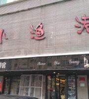 XiaoYu Gang (Ning Shan Road)