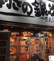 Mekikino Ginji Kagoshima Chuo Nishiguchi Ekimae