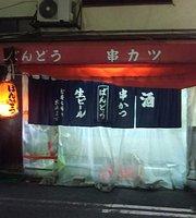 Kushikatsu Bando