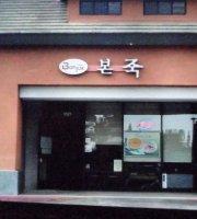 Bonjuk Restaurant