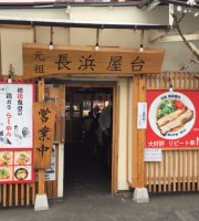 Meibutsu Ganso Nagahama Ramen Nagahama Yatai