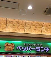 ペッパーランチ イオンモール宮崎店