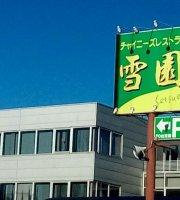 Chinese Restaurant Setsuen