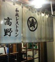 Japanese Restaurant Takano