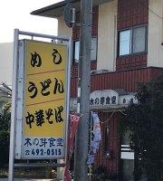 Ki No Me Shokudo