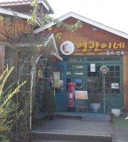 Yeonggwang I Ne Noodles House