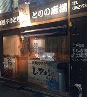 Yakitori Real Hoshigaoka