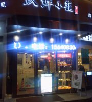 Shanghai Dumpling Restaurant