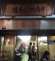 Shan Tou Beef Liu