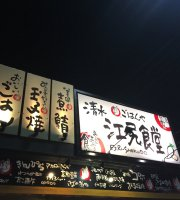Maido Okini Shokudo Shimizu Ejiri Shokudo