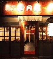 Mangetsuro Awajicho Bar