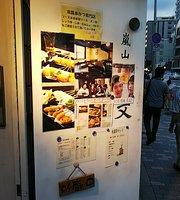 Kushikatsu Specialty restaurant Arashiyama Kushibun