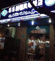 乐乐新疆风味餐厅