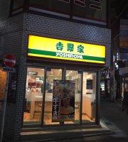 Yoshinoya Meidaimae