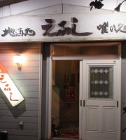 ‪Efushi Jizake Local Sake Store‬