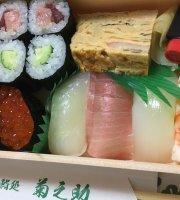 Sushi Restaurant Kikunosuke