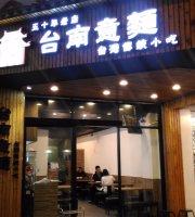 Tainan Yi Mian