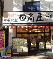 Hidakaya Shinjuku Sanchome