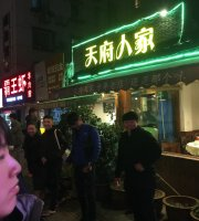 天府人家(威宁路店)