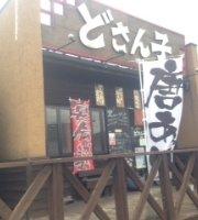 Dosanko Hamada Nishi