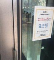 Doutor Coffee Shop Iidabashi Tokyo District Government Kaikan