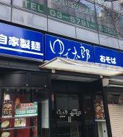 Yudetaro Higashi Gotanda