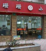 ShanShan Cha MianGuan (Zhao Jia Bang Road)