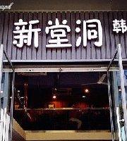 新堂洞韩国年糕火锅(金钟路店)