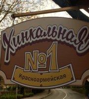 Khinkalnaya №1