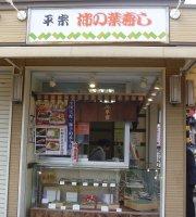 Persimmon Leaf Sushi Tairatakashi Kintetsu-Koriyama Station