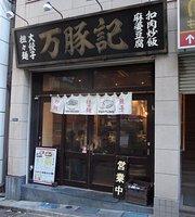 Wantsuchi, Ichigaya