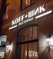 Koff-Шик