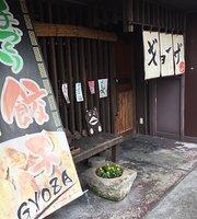Gyoza No Kurogi