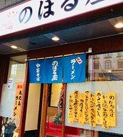 Ramen Specialty Store Noboruya