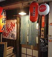 Showa Tavern Biidama