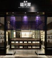 Sake Shop Fukumitsuya, Marunouchi