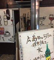 Hiroshima Style Okonomi Teppanyaki (Griddle cuisine) Tomo