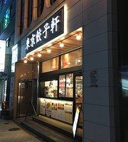 Tokyo Gyozaken, Yokohama West Entrance