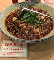 Shen Chu Sichuan Restaurant (DongMen)