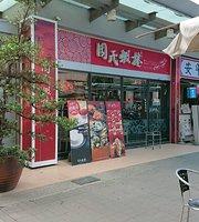 Zhoushi Xia Juan - Zhongshan Shop
