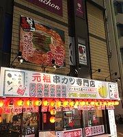 Shinsekai Kushi Katsu Ittoku Hozenji