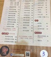 Mian Mian Zhou Dao Congee Restaurant