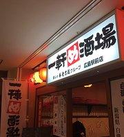 Yoronotaki Ikkenme Sakaba Hiroshima Ekimae