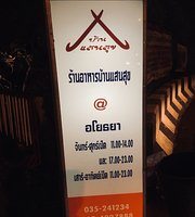 Baan Saensuk Restaurant