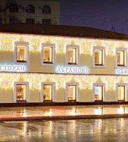 Abramov Restaurant