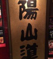 Yansando Ueno Main Store